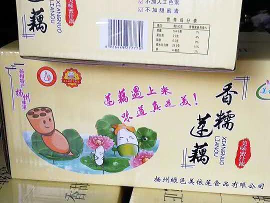 扬州糯米藕厂家